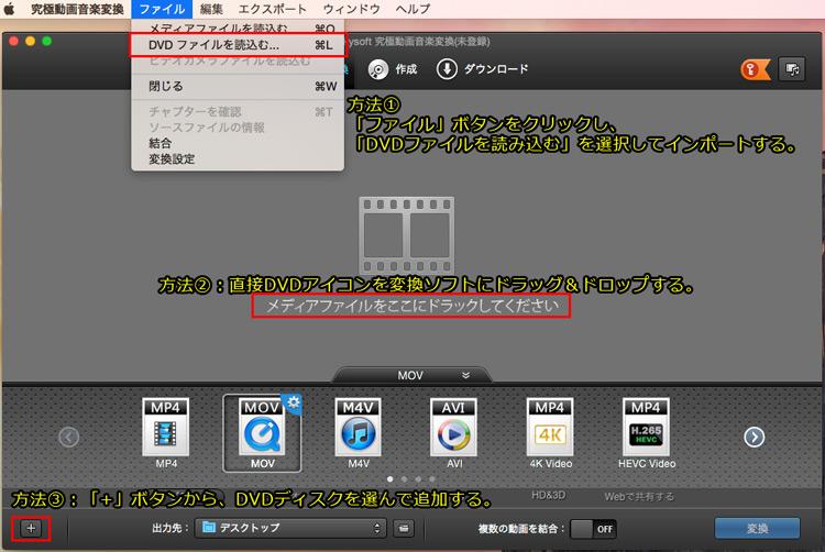 Macでソフトを起動して、AVIに変換したいDVDを読み込む