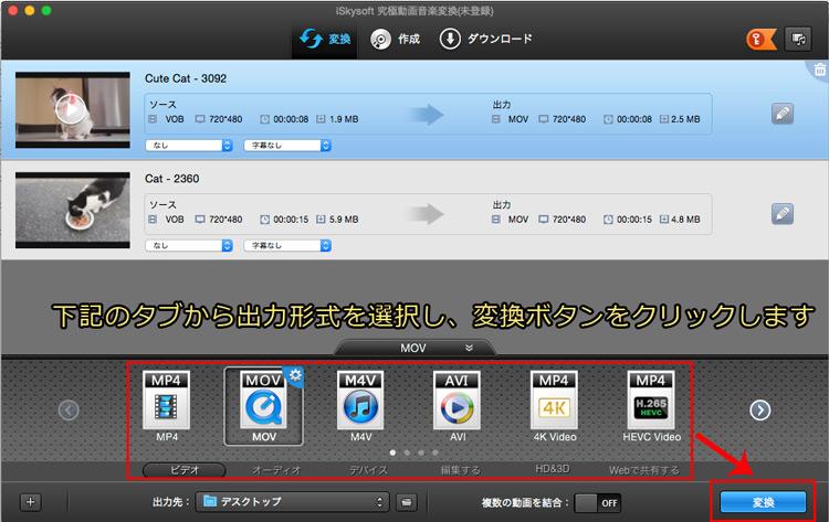 AVIを出力形式に選択し、MacでDVDをAVIに変換開始