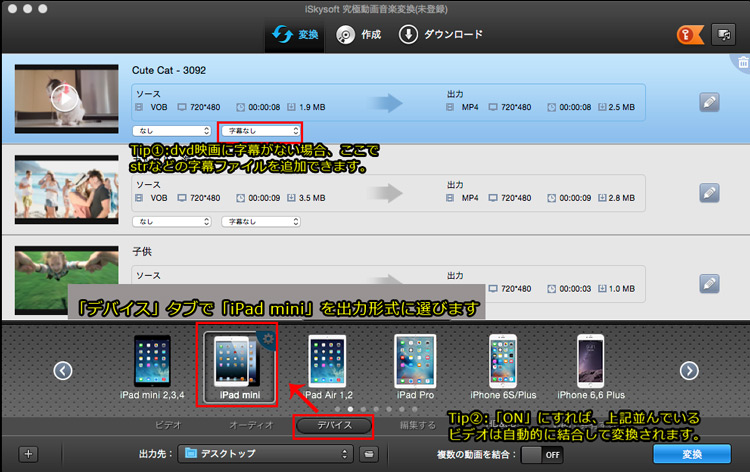 DVD変換の出力形式に「iPad mini」を設定する