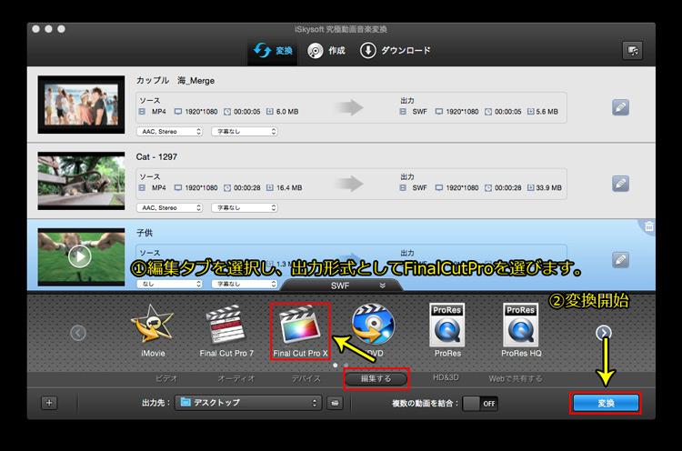 出力フォーマットを選択し、MacのVIDEO_TSの変換を開始する