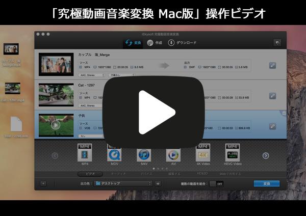 「究極動画音楽変換 for Mac」操作ビデオ