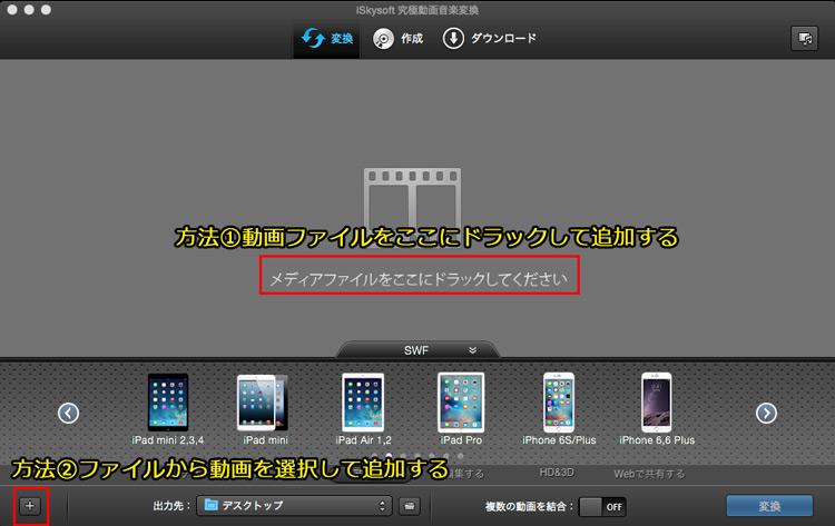 MOVに変換したMTSファイルを「Mac変換ソフト」に追加する