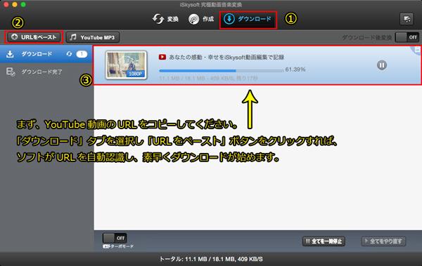 ソフトを起動し、DVDに焼くYouTubeの動画をダウンロード