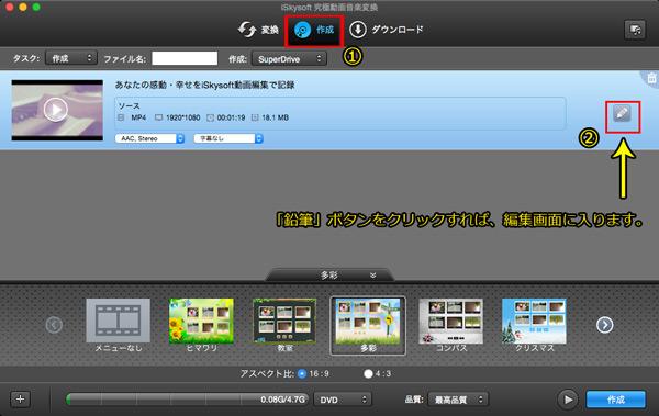 YouTubeから保存した動画をDVDに焼く前に編集する