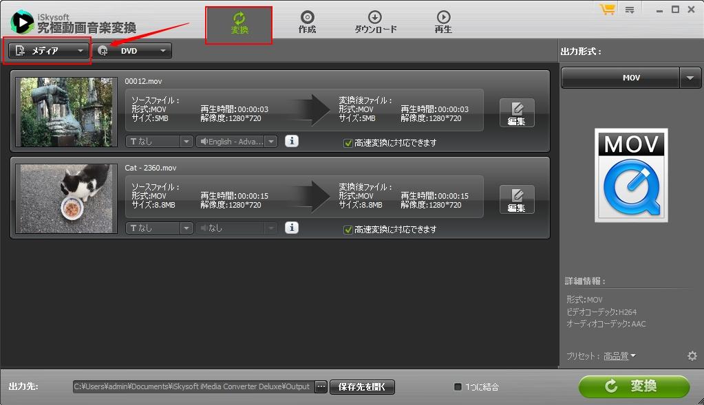 WMVに変換したいMOVファイルを読み込む