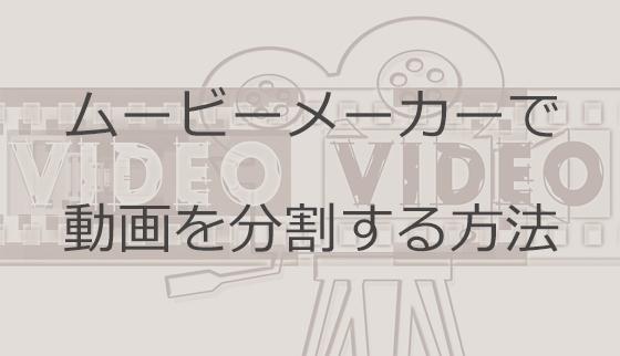 ムービーメーカーで動画を分割する方法