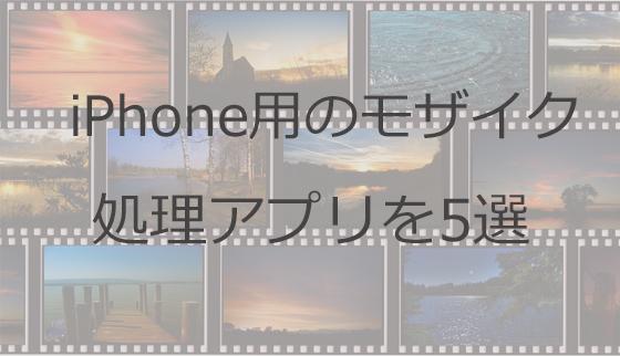 iPhoneで使える動画用のモザイク処理アプリ5選