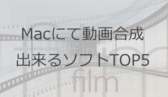 Macにて動画合成出来るソフト