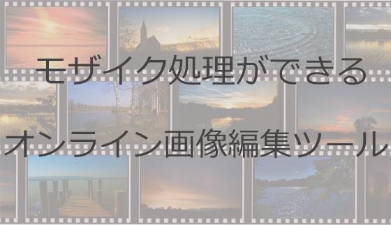 モザイク処理ができるオンライン画像編集ツール