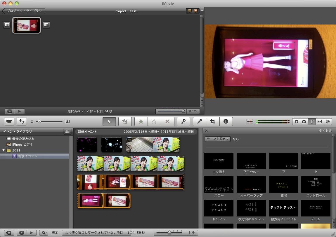 iMovie 動画回転