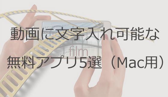 動画に文字入れ可能な無料アプリ5選(Mac用)