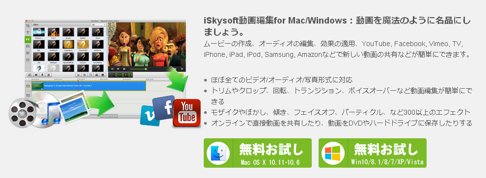 iSkysoft動画編集for Mac