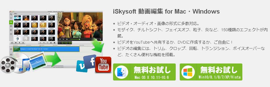 iSkysoft動画編集で動画をスピードアップ