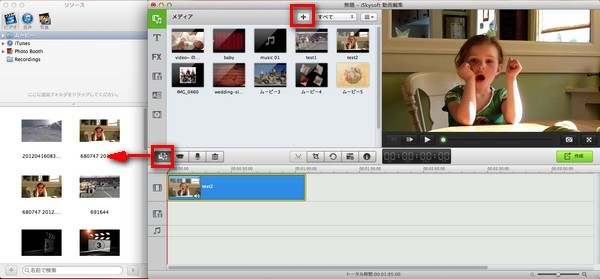 動画編集ソフト Mac
