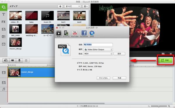 MP4動画をトリミング Mac