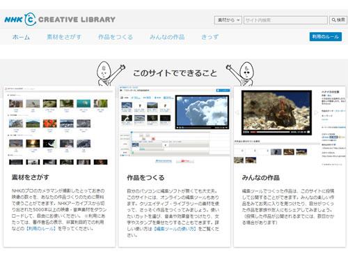nhk-creative-library