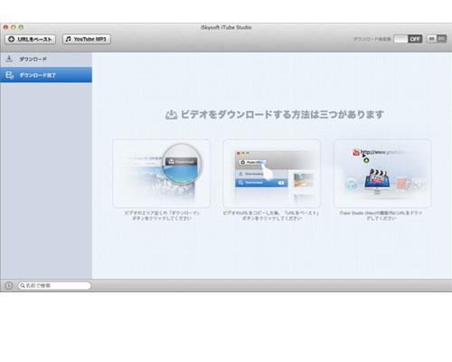 Macでオンライン動画をダウンロードするおすすめソフトをご紹介