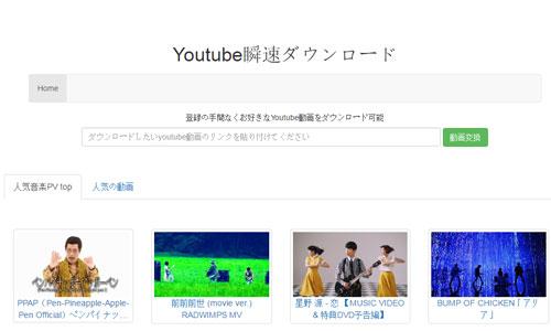 Youtube瞬速ダウンロード