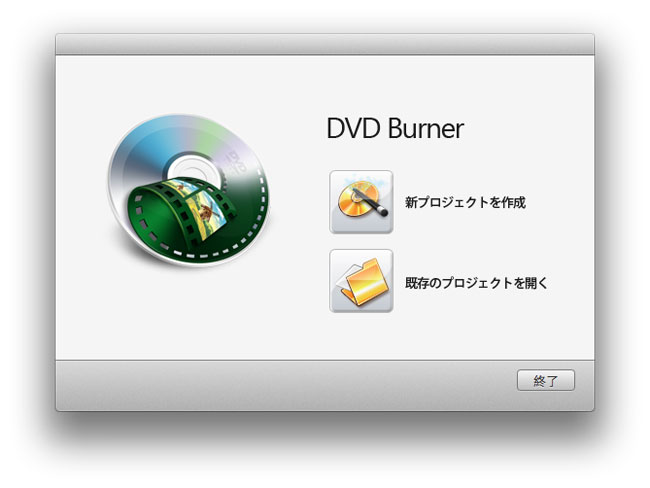 DVD Burner for Macを起動