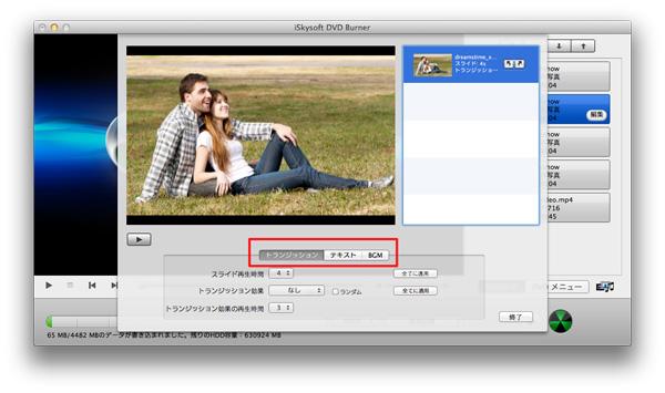 iMovieのプロジェクトをPCにエクスポート