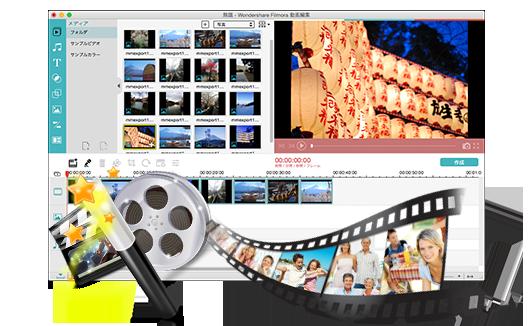 Filmora 動画編集 for Mac