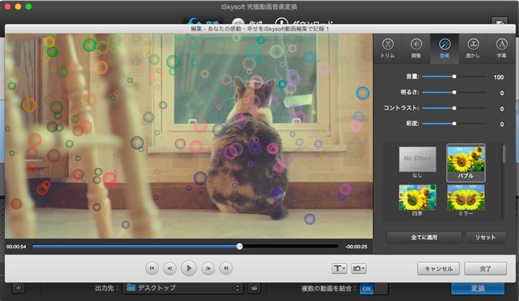 iSkysoft 究極動画音楽変換 for Mac