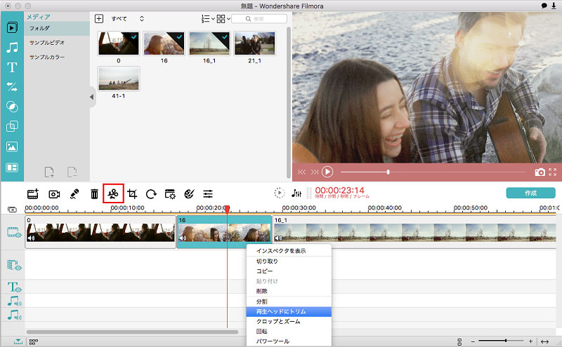 「Filmora  Mac版」で動画をトリミングする方法