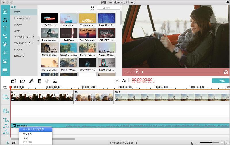 Windows Movie Maker代替品でBGMを追加