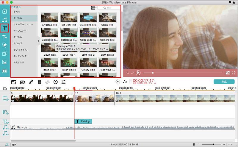 iSkysoft「Filmora動画編集 Mac版」で字幕を入れる方法