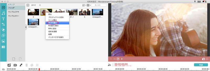 動画を手ぶれ補正できるソフト5選