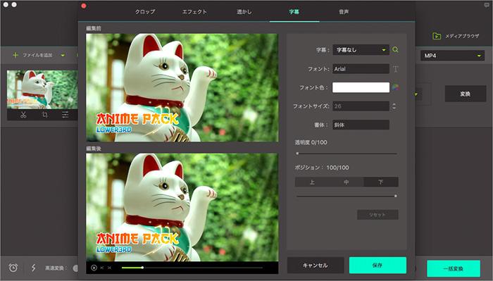ビデオ変換 mac