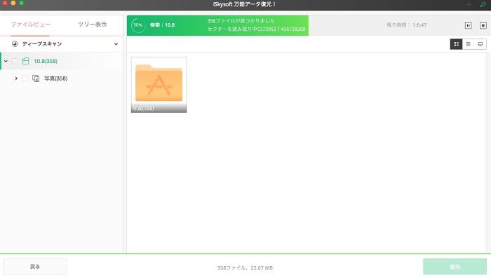 iSkysoft 万能データ復元!for Mac