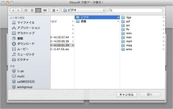 iSkysoft 万能データ復元! for Mac