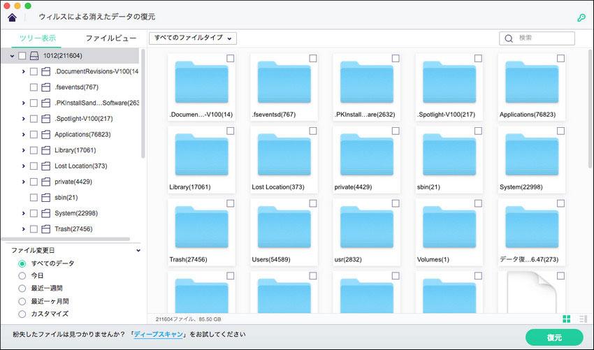 ファイルの復元が開始