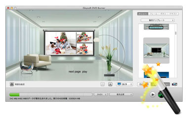 iSkysoft DVD Burner for Macの口コミ
