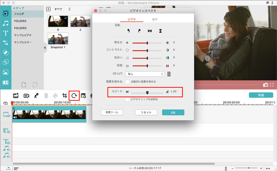 iSkysoft動画編集for Macでスローモーションビデオを作成