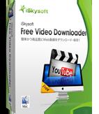 https://images.iskysoft.jp/newphoto/mac-free-video-downloader/box142.png