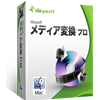 iSkysoft メディア変換 プロ for Mac