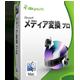 メディア変換 プロ for Mac