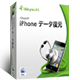 iPhone データ復元 for Mac