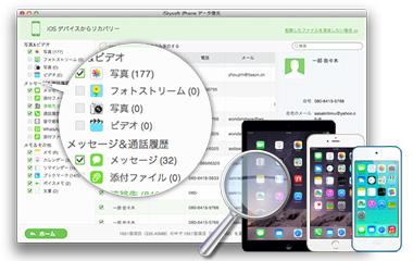 iSkysoft iPhone データ復元 for Mac