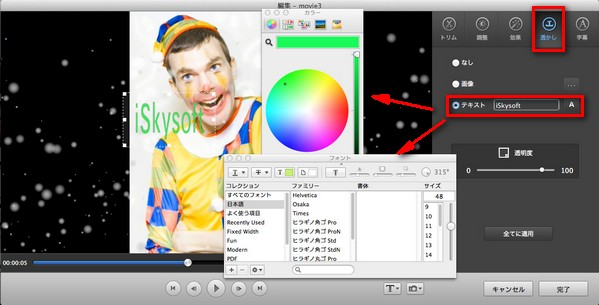 動画編集 Mac