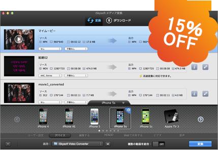 メディア変換 for Mac
