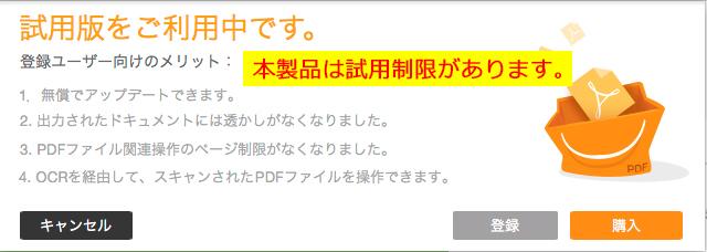 登録ユーザーのメリット