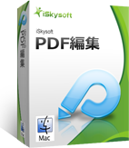 PDF編集 for Mac
