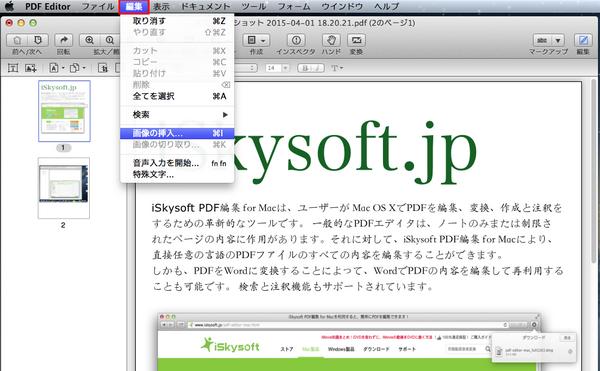 iSkysoft PDF編集 for Mac(ヨセミテ含む)