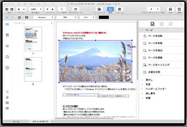 MacでPDFへファイルを追加