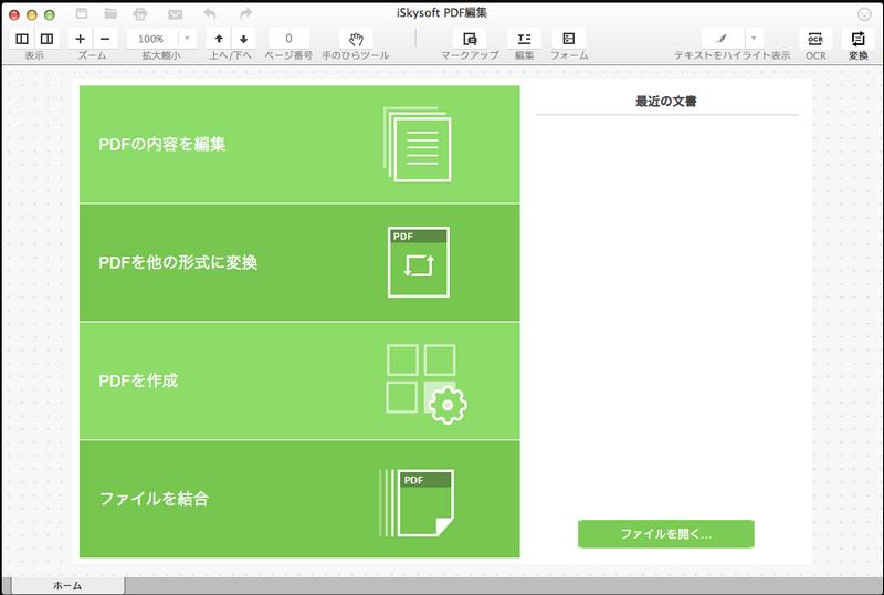 PDFファイルにファイルを入れたり追加