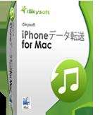 iSkysoft iPhoneデータ転送for Mac