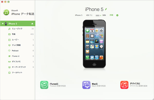 iPhone, iPod, iPadからMac、iTunes12へ転送